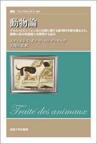 デカルトとビュフォン氏の見解に関する批判的考察を踏まえた、動物の基本的諸能力を解明する試み動物論