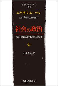 近代道徳哲学史社会の政治
