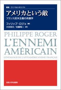 フランス反米主義の系譜学アメリカという敵