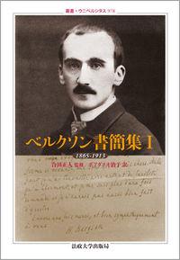 1865-1913ベルクソン書簡集 Ⅰ
