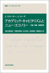 市場・国家・高等教育アカデミック・キャピタリズムとニュー・エコノミー