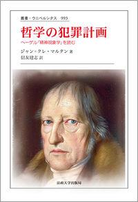 ヘーゲル『精神現象学』を読む哲学の犯罪計画
