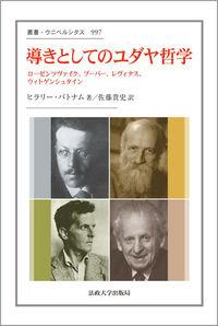 ローゼンツヴァイク、ブーバー、レヴィナス、ウィトゲンシュタイン導きとしてのユダヤ哲学