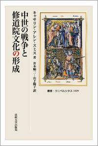 文学史・身体イメージ・境界のディスクール中世の戦争と修道院文化の形成
