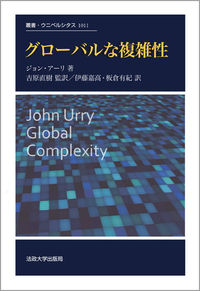 グローバルな複雑性