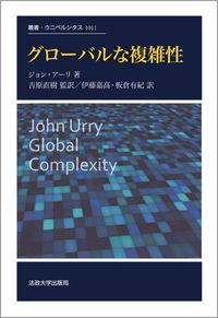 増補改訂版 グローバルな複雑性