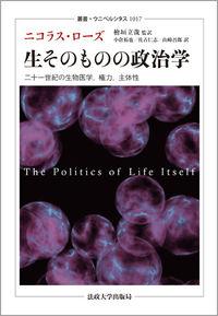 二十一世紀の生物医学、権力、主体性生そのものの政治学