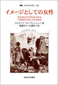 文化史および文学史における「女性的なるもの」の呈示形式イメージとしての女性