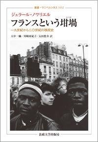 一九世紀から二〇世紀の移民史フランスという坩堝(るつぼ)