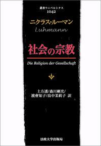 社会の宗教