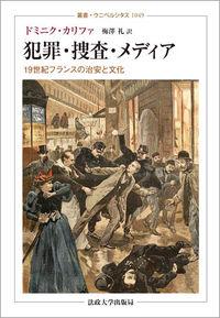 19世紀フランスの治安と文化犯罪・捜査・メディア