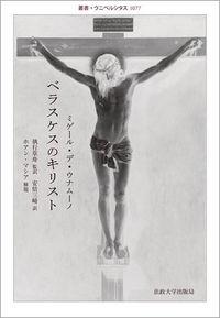 旅路の果てに〈改訳〉ベラスケスのキリスト