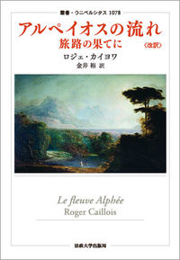旅路の果てに〈改訳〉アルペイオスの流れ