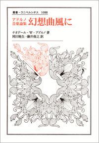 日系人戦時集合所と言論・報道統制アドルノ音楽論集 幻想曲風に