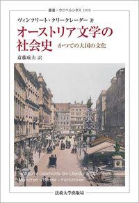 かつての大国の文化オーストリア文学の社会史