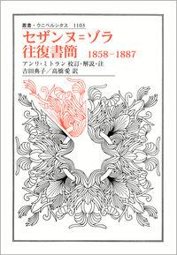 1858-1887セザンヌ=ゾラ往復書簡