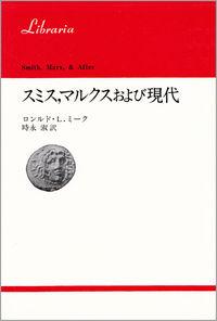 1854-1938スミス,マルクスおよび現代