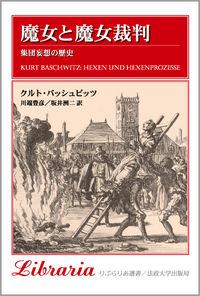 集団妄想の歴史魔女と魔女裁判