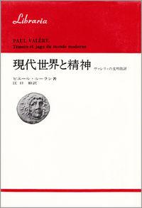 ヴァレリィの文明批評現代世界と精神