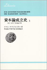 1857-58年の『資本論』草案資本論成立史 1