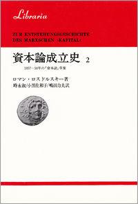 1857-58年の『資本論』草案資本論成立史 2