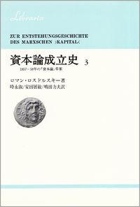 1857-58年の『資本論』草案資本論成立史 3