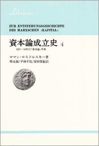 1857-58年の『資本論』草案資本論成立史 4