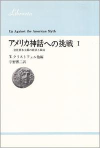 アメリカ神話への挑戦 Ⅰ