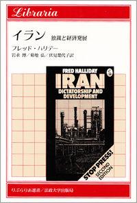 独裁と経済発展イラン