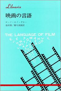 映画の言語