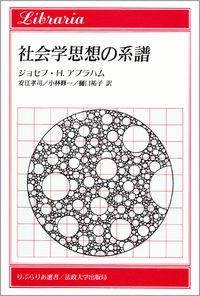 1870-1970社会学思想の系譜