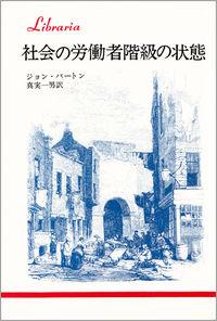 1854-1938社会の労働者階級の状態