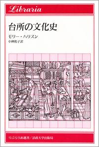 ビバップの由来台所の文化史