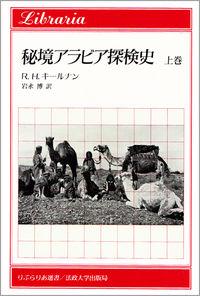 ヴィクトリア時代精神における動物・痛み・人間性秘境アラビア探検史 上