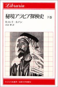 秘境アラビア探検史 下