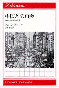 1954-1994年の経験中国との再会