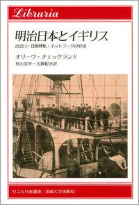 出会い・技術移転・ネットワークの形成明治日本とイギリス