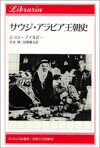 サウジ・アラビア王朝史