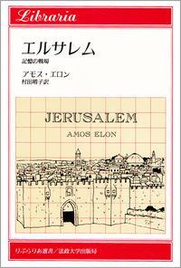 記憶の戦場エルサレム