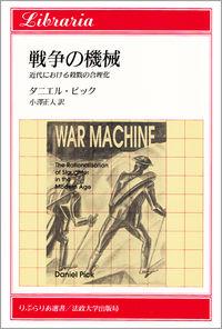 近代における殺戮の合理化戦争の機械