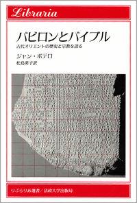 古代オリエントの歴史と宗教を語るバビロンとバイブル