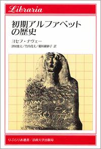 初期アルファベットの歴史