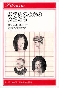 数学史のなかの女性たち
