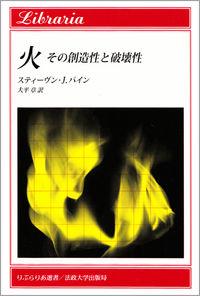 その創造性と破壊性火