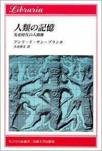 先史時代の人間像人類の記憶