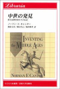 偉大な歴史家たちの伝記中世の発見
