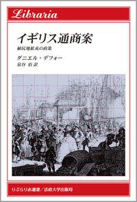 植民地拡充の政策イギリス通商案