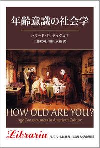 年齢意識の社会学 〈新装版〉