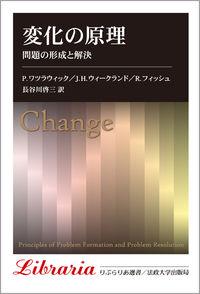 問題の形成と解決変化の原理 〈新装版〉