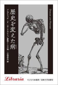 ハイデガーの存在の思索をめぐる精神史的現象学歴史を変えた病〈新装版〉